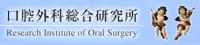 口腔外科総合研究所